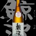 鯨波(くじらなみ)「大吟醸」全国新酒鑑評会入賞酒