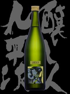 醸し人九平次(かもしびとくへいじ)「純米吟醸」artisan(あるちざん)