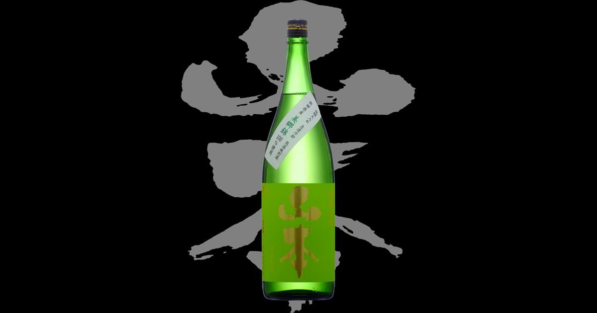 山本(やまもと)「純米吟醸」美郷錦