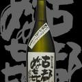 ことぶき「大吟醸」IWC(SAKE部門)シルバーメダル受賞酒