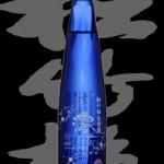 松竹梅白壁蔵(しょうちくばい)「スパークリング清酒」 澪