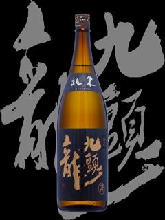 九頭龍(くずりゅう)「純米」
