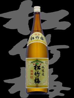 松竹梅(しょうちくばい)「本醸造」特撰