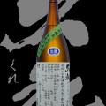 久礼(くれ)「特別純米」手詰め直汲み