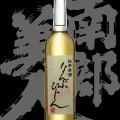 南部美人(なんぶびじん)「特別純米」純米古酒2008