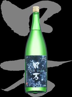 ロ万(ろまん)「純米吟醸」ZEROMAN無濾過生酒