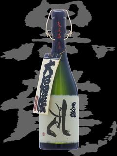 黒龍(こくりゅう)「大吟醸」しずく2014