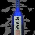黒龍(こくりゅう)「純米大吟醸」石田屋2014