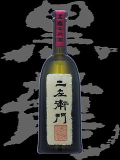 黒龍(こくりゅう)「純米大吟醸」二左衛門2014
