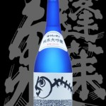 蓬莱泉(ほうらいせん)「純米大吟醸」150周年記念酒