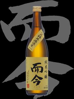 而今(じこん)「純米吟醸」八反錦無濾過生26BY