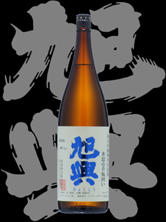 旭興(きょくこう)「純米吟醸」無加圧原酒氷温壱升瓶囲い