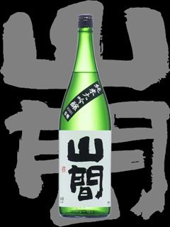 山間(やんま)「純米大吟醸」5号無濾過生原酒