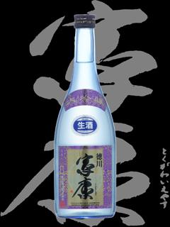 徳川家康(とくがわいえやす)「大吟醸」おりがらみ生原酒