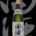 田酒(でんしゅ)「純米大吟醸」古城乃錦35生