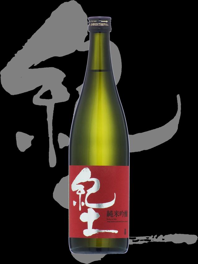 紀土-KID-(きっど)「純米吟醸」