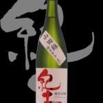 紀土-KID-(きっど)「純米大吟醸」山田錦50