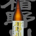 楯野川(たてのかわ)「純米大吟醸」清流