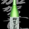 加賀鳶(かがとび)「純米吟醸」