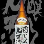 醸し人九平次(かもしびとくへいじ)「純米大吟醸」雄町2014