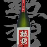 勲碧(くんぺき)「純米大吟醸」山田錦50無濾過原酒