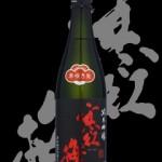 寒紅梅(かんこうばい)「純米吟醸」山田錦50早咲き生
