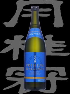 月桂冠(げっけいかん)「大吟醸」PREMIUM DAIGINJO生酒