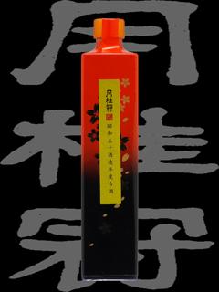 月桂冠(げっけいかん)「本醸造」昭和五十酒造年度古酒