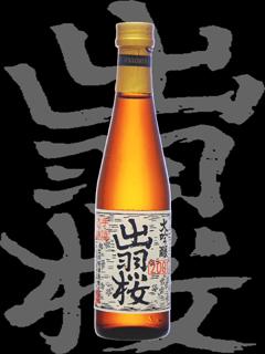 出羽桜「大吟醸」