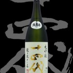 十四代(じゅうよんだい)「純米大吟醸」龍の落とし子生詰26BY