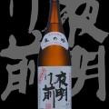 夜明け前(よあけまえ)「特別本醸造」辰の吟なまざけ26BY