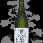 春心(はるごころ)「純米吟醸」兼六桜生酒