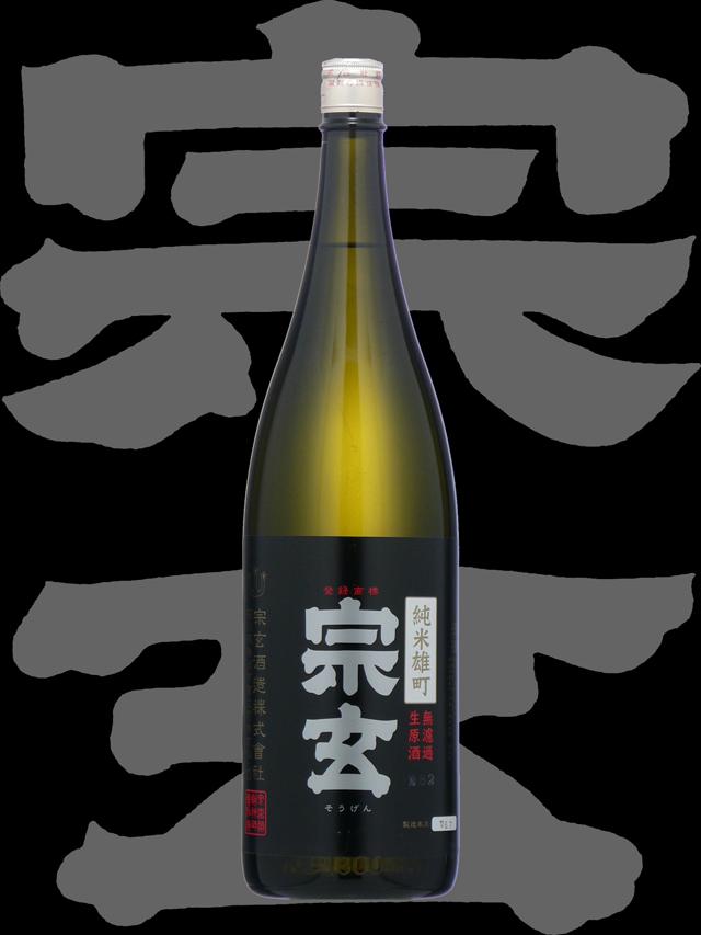 宗玄(そうげん)「特別純米」雄町無濾過生原酒