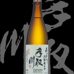 手取川(てどりがわ)「大吟醸」あらばしり生酒26BY