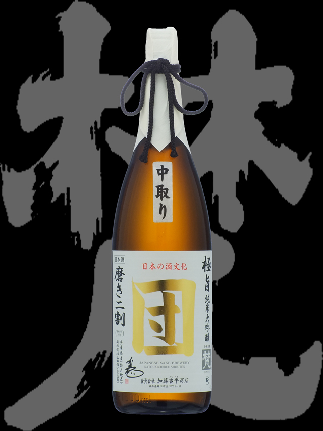 梵(ぼん)「純米大吟醸」団(だん)中取り無濾過原酒