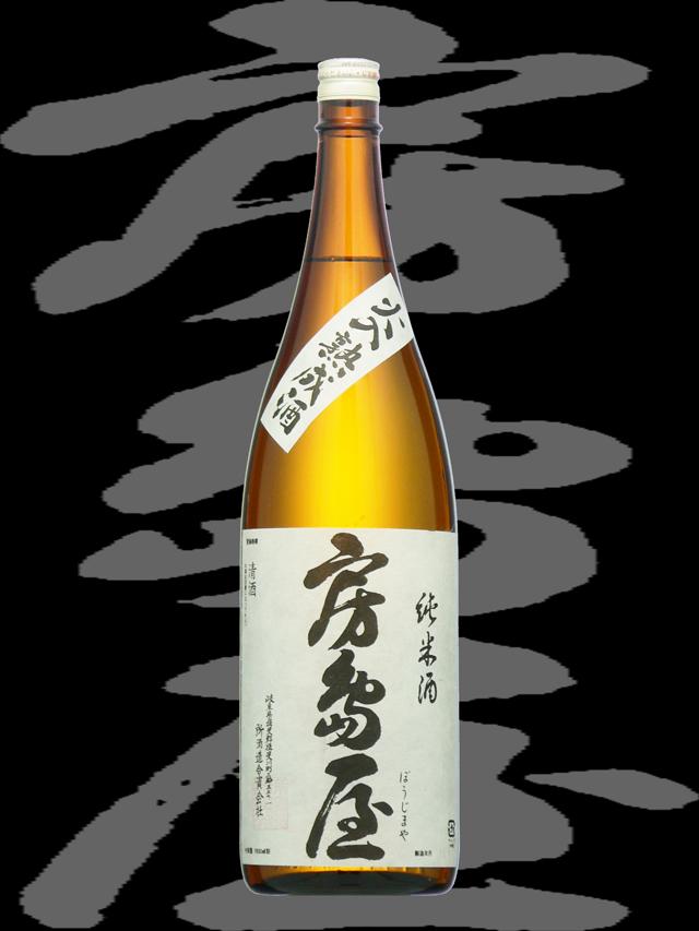 房島屋(ぼうじまや)「純米」火入れ熟成酒