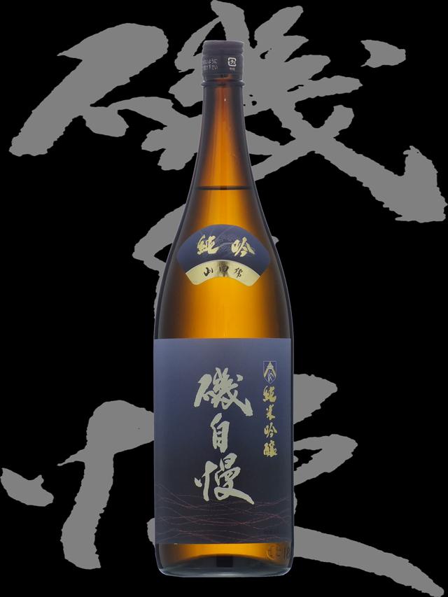 磯自慢(いそじまん)「純米吟醸」山田錦