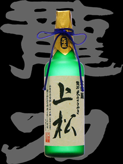 龍力「純米大吟醸」上松