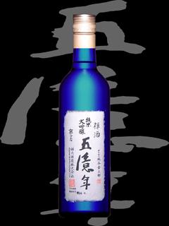 京ひな「純米大吟醸」五億年