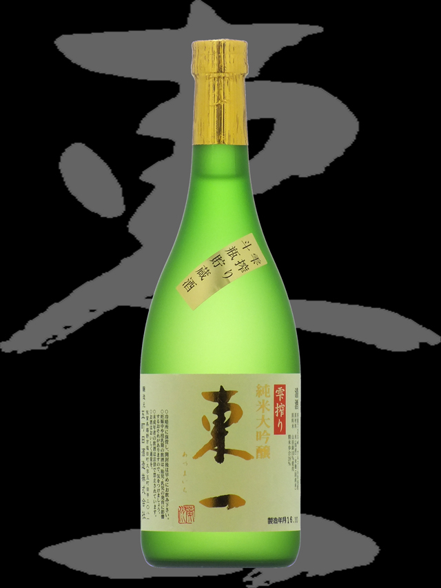 東一(あづまいち)「純米大吟醸」雫搾り斗瓶貯蔵酒