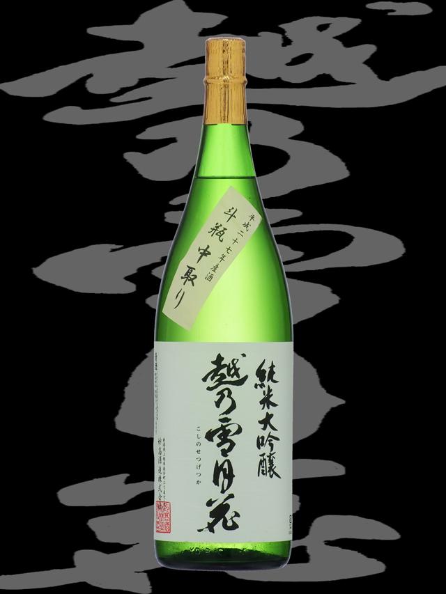 越乃雪月花(こしのせつげっか)「純米大吟醸」斗瓶中取り26BY