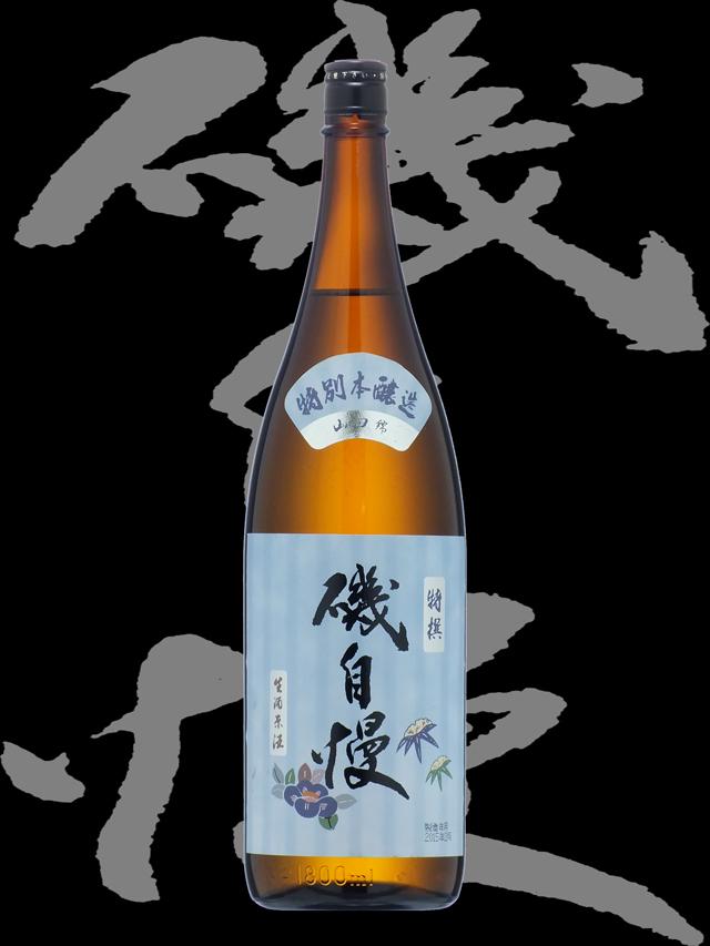 磯自慢(いそじまん)「特別本醸造」山田錦生酒原酒