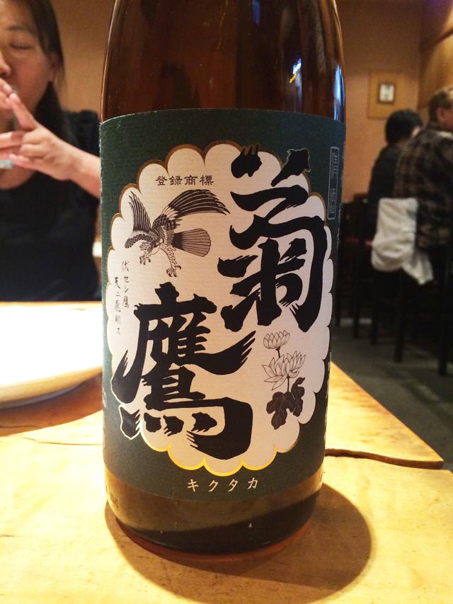 菊鷹「純米吟醸」