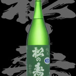 松の寿(まつのことぶき)「純米」山田錦生酒26BY