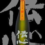 伝心(でんしん)「大吟醸」袋吊り夏生酒