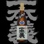 一本義(いっぽんぎ)「純米吟醸」山田錦特醸生酒