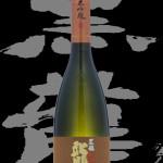 黒龍(こくりゅう)「大吟醸」龍2015