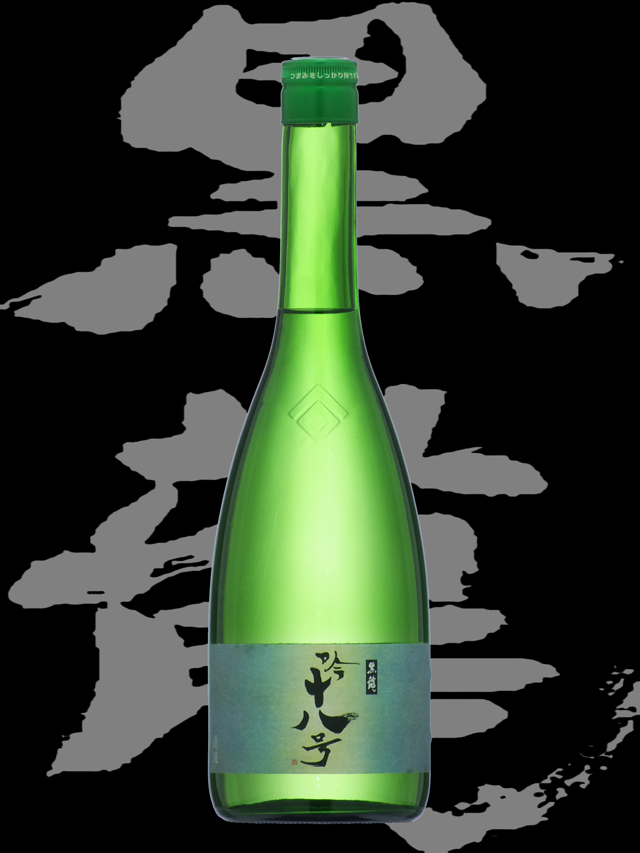 黒龍(こくりゅう)「吟醸」吟十八号2015