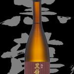 黒龍(こくりゅう)「純米吟醸」2015