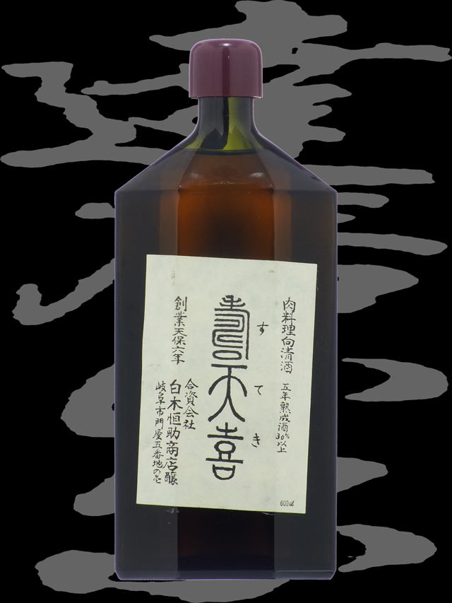達磨正宗(だるままさむね)「純米」寿天喜(すてき)